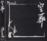 [USED]Ryuook/空葬