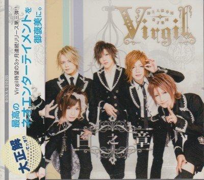 画像1: [USED]Virgil/奇才楽団物語「白之章」(B type)