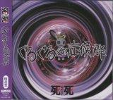 [USED]SHiSHi/ぐるぐる症候群(輪廻盤/CD+DVD)