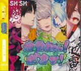 [USED]SHiSHi/地雷ちゃん!ボカン!(レモン味/CD+DVD)
