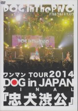 [USED]DOG inTheパラレルワールドオーケストラ/ワンマンTOUR 2014 DOG in JAPAN FINAL『忠犬渋公』(通常盤/DVD)