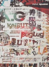 [USED]IKJ/BugLug/LIVE DVD「GO TO SICKS」(初回限定豪華盤/2DVD)