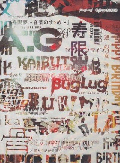 画像1: [USED]IKJ/BugLug/LIVE DVD「GO TO SICKS」(初回限定豪華盤/2DVD)