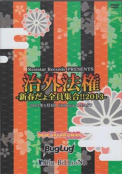 画像1: [USED]IK/V.A.(Resistar Records)/治外法権-新春だょ全員集合!!2013-(DVD)