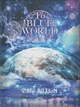 [USED]yo/Blu-BiLLioN/To BLUE WORLD 2014.2.8 日本青年館(初回限定盤/2DVD)