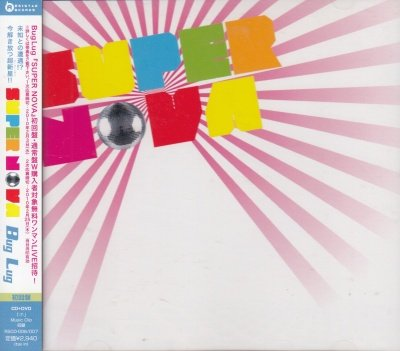 画像1: [USED]BugLug/SUPER NOVA(初回盤/CD+DVD)