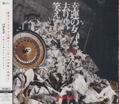 画像1: [USED]BugLug/幸運の女神は去りゆけど笑え(初回盤A/CD+DVD/トレカ付)
