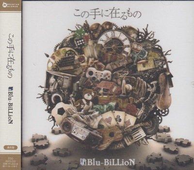 画像1: [USED]Blu-BiLLioN/この手に在るもの(通常盤)