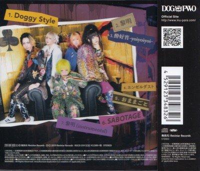 画像2: [USED]DOG inThe PWO/Doggy StyleX(紫盤)