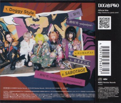 画像2: [USED]DOG inThe PWO/Doggy StyleX(桃盤)