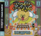 [USED]DOG inThe PWO/アンハッピードッグデイズ(通常盤)