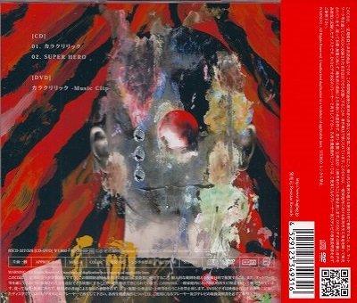 画像2: [USED]BugLug/カラクリリック(初回盤A/CD+DVD)
