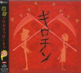 [USED]BugLug/ギロチン(初回盤/CD+DVD/ジャケカード付)