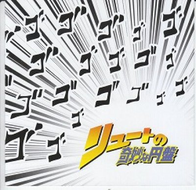 画像1: [USED]雨宮 流斗/リュートの奇妙な円盤(CD-R)