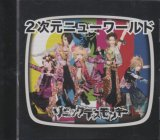 [USED]ソニックデスモンキー/2次元ニューワールド(現代盤/CD+DVD)