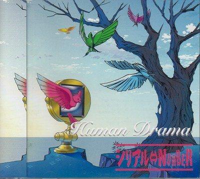 画像1: [USED]シリアル⇔NUMBER/Human Drama(初回限定盤/CD+DVD)