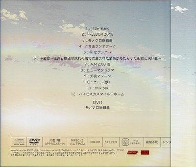画像2: [USED]シリアル⇔NUMBER/Human Drama(初回限定盤/CD+DVD)
