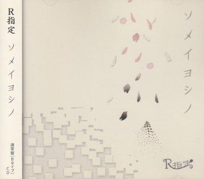 画像1: [USED]R指定/ソメイヨシノ(通常盤Bタイプ)