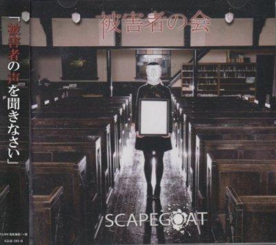画像1: [USED]SCAPEGOAT/被害者の会(B type)