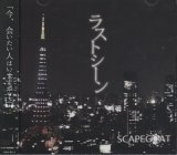[USED]SCAPEGOAT/ラストシーン(A type/CD+DVD)