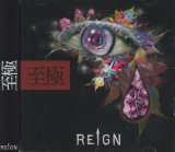 【10%OFF】[USED]IK/REIGN/至極(初回限定盤/CD+DVD)