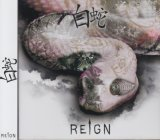 [USED]REIGN/白蛇(通常盤)