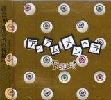 [USED]R指定/アイアムメンヘラ(初回限定盤A/CD+DVD)