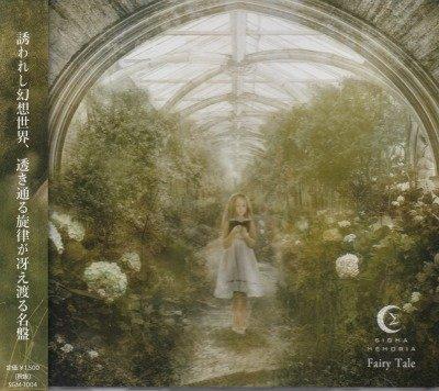 画像1: [USED]SIGMA MEMORIA/Fairy Tale
