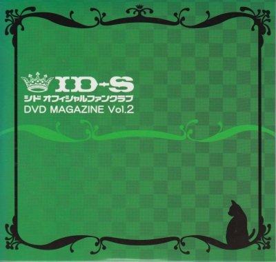 画像1: [USED]シド/ID-S DVD MAGAZINE Vol.2(緑)
