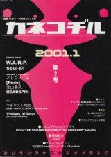 【10%OFF】[USED]カネコヂル/第2号/2001.1月