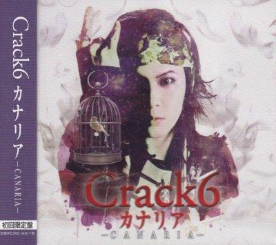 画像1: [USED]Crack6/カナリア(初回限定盤)