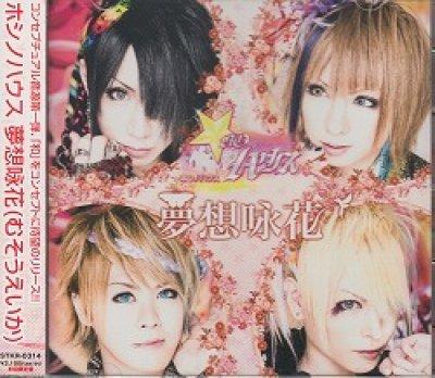 画像1: [USED]OSJ/ホシノハウス/夢想咏花(初回限定盤/CD+DVD)
