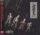 [USED]SHIVA/百舌鳥-MOZU-(A Type/CD+DVD)