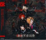 [USED]SHIVA/東京ゲルニカ(A type/CD+DVD)