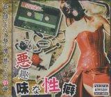 [USED]SAVAGE/悪趣味な性癖(CD+DVD)