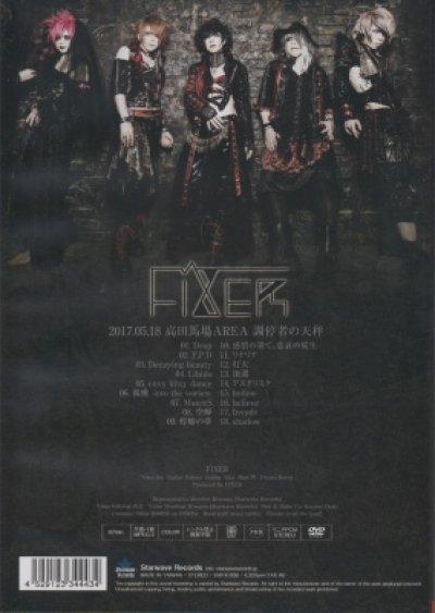 画像2: [USED]FIXER/2017.05.18 高田馬場AREA -調停者の天秤-(DVD)