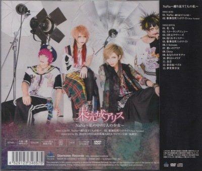 画像2: [USED]未完成アリス/NaNa-繰り返す7人の私-(CD+DVD)