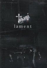 [USED]Tokami/lament -ラメント-(DVD-R/フォト6枚付)