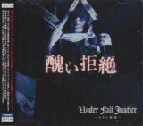 [USED]OS/UNDER FALL JUSTICE/醜い拒絶(流通盤/CD+DVD)