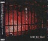 [USED]UNDER FALL JUSTICE/僕以外に何がいる?(CD+DVD)