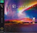 [USED]彩冷える/彩-irodori-(初回限定盤B/CD+DVD/miniパネル封入)
