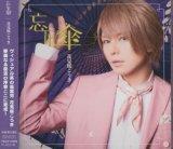 [USED]花見桜こうき/忘れ傘(初回限定盤B/CD+DVD)