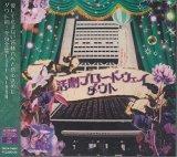 [USED]ダウト/活劇ブロードウェイ(初回限定盤B/CD+DVD)