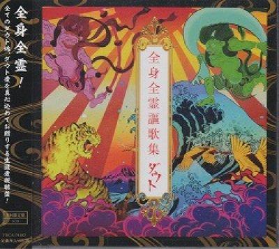 画像1: [USED]ダウト/全身全霊謳歌集(初回限定盤/2CD)