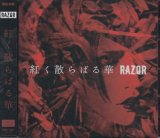 [USED]RAZOR/紅く散らばる華(Type A/CD+DVD)