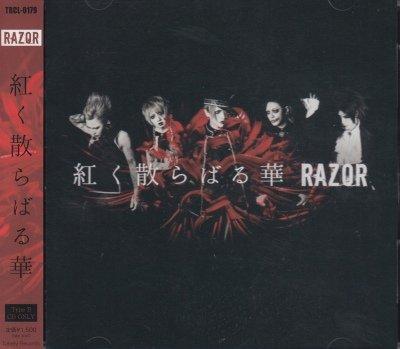 画像1: [USED]RAZOR/紅く散らばる華(Type B)