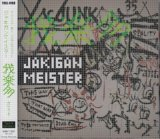 [USED]JAKIGAN MEISTER/我楽多(Type B)