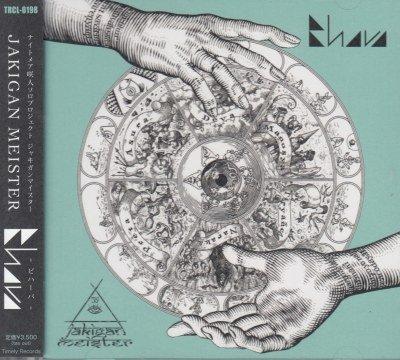 画像1: [USED]JAKIGAN MEISTER/Bhava-ビハーバ-(CD+DVD)
