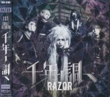 [USED]RAZOR/千年ノ調ベ(CD+DVD)