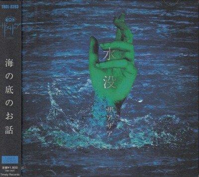 画像1: [USED]ザアザア/水没(Type A/CD+DVD)